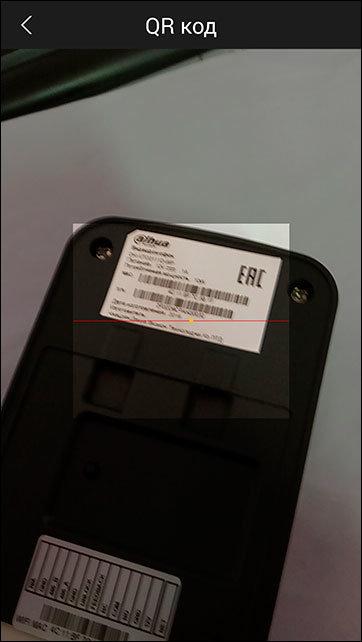 DMSS сканирование QR-кода