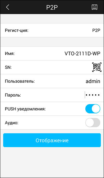 DMSS параметры нового устройства