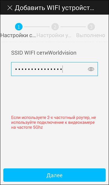 DMSS пароль беспроводной сети